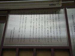 別院の紹介看板