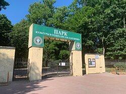 Территория парка культуры и отдыха им. И.В. Бабушкина