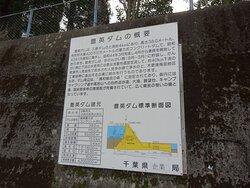 直前で訪問した三島ダムからは3~4kmほどの距離しか離れてなくすぐに移動できました。