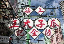 Street Sign, Tsuen Wan NT Hong Kong