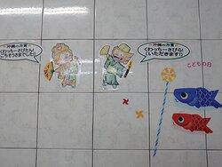 沖縄方言ポップ