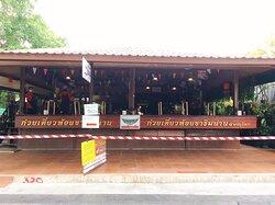 The Hoikha Rimnan Restaurant