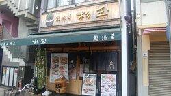 神楽坂の鮨 酒 肴 杉玉さん