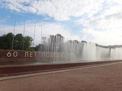 Фонтан в честь 60-летия Победы в ВОВ