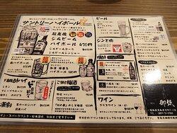 20.09【御銀】ドリンクメニュー