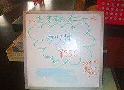 21/08/28 「カツ丼」(新メニュー)はホワイトボードだけ.