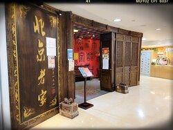 Beijing Home