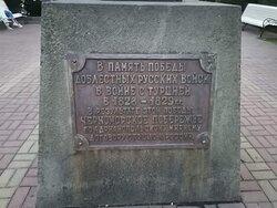 Памятник победе русских войск в войне с Турцией в 1828-1829 гг