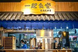 觀塘區一起食堂,台日式令人瘋狂