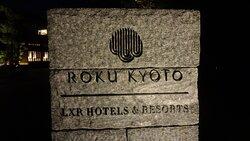 ホテル入り口  夜に行くと分かりにくいかもしれません。まだカーナビでは上手に案内されませんので,しょうざんリゾートの「わかとり」を目印に。少なくとも19時過ぎまでは警備員が案内に立っていました。