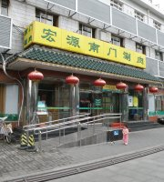 Hongyuan Nanmen Hot Pot (Temple of Heaven Branch)
