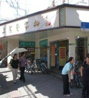 ShangHai QiaoJiaZha (WenMiao)