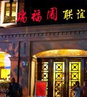 Ruifuyuan Restaurant (Maoming South Road)