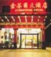 Jinguyuan Hotel