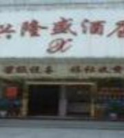 Hanting Express Fuzhou Wuyi Middle Road Bus South Station