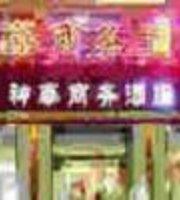 Shenhua Business Hotel