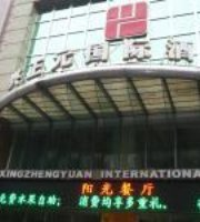 Xingzhengyuan International Hotel