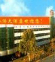 Yongji Hotel