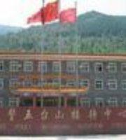 Wutaishan Police Hotel