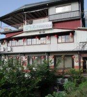 紅木屋休閒茶館