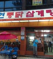 Inhyeon Chicken Soup