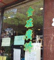 Maison Guang Zhou