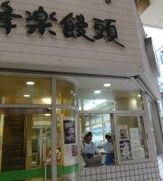 Horaku Manjyu Kagoshima Main shop