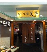 Tentei Narita International Airport No. 2T