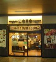 Yoshinoya, JR Himeji Station