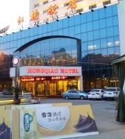 虹桥饭店餐厅