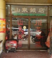 Shan Dong Restaurant