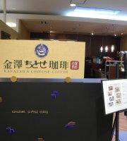 Kanazawa Chitose Coffee Kanazawa Hyakubangai
