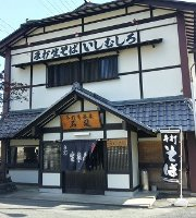 Ishimushiro Soba Atami-main shop