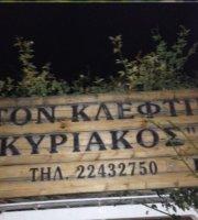 Ofton Kleftiko Kyriakos