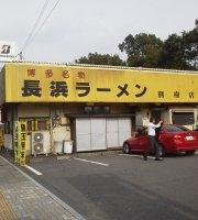 Nagahama Ramen Beppu