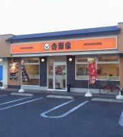 Yoshinoya 10 Gosen Beppu