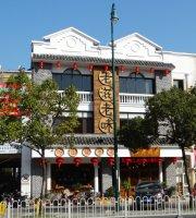 Lao Zi Lao Wei (MengShan Road)