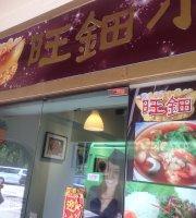 Wang Tian Kitchen