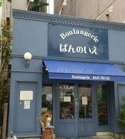 Boulangerie ぱんのいえ