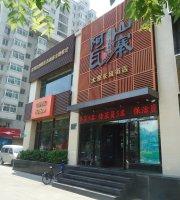 A Wa Shanzhai (Changfeng Street)