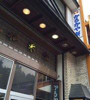 菓匠 松栄堂 本店