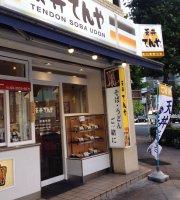 天丼てんや 神田神保町店
