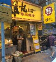 雞記潮州麵食