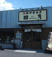 Mensen Shoyubo Shugetsu Yamaguchi Hirao