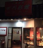 Chinese Restaurant Shisen Saikan