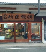 Takeya Manju Main Shop