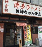 Hakata Ramen Honjika