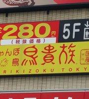Torikizoku Gotanda Nishiguchi