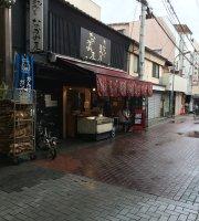 Variety meat ( Horumonyaki) Specialty restaurant Nakamiya Betsuincho