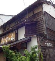 Teuchi Hyakugei Naka no Mori